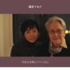 【過去帳】18/2/8 光岡眞里の「あゆみ」メールマガジン