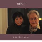 18/9/27 光岡眞里の「あゆみ」メールマガジン【続ける】