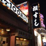 また行きたい店【東京ー葛西―桜寿司】