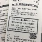 18/5/24 光岡眞里の「あゆみ」メールマガジン【自分は何がしたいか】