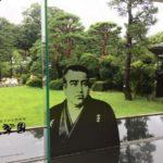 18/7/5 光岡眞里の「あゆみ」メールマガジン【旅の記録~高知】