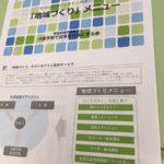 【目標設定の力】18/12/06 光岡眞里の「あゆみ」メールマガジン