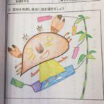 【豊かな想像力】18/11/29 光岡眞里の「あゆみ」メールマガジン