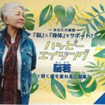 超高齢化社会を仕組みで支えたい 19/1/3 光岡眞里の「あゆみ」メルマガ【今年やりたいこと】