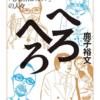 19/4/4 光岡眞里の「あゆみ」メールマガジン【へろへろ】