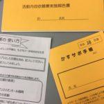 19/4/11 光岡眞里の「あゆみ」メールマガジン【インセンティブ】