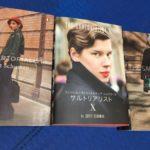2019/5/23 光岡眞里の「あゆみ」メールマガジン【サルトリアリスト】