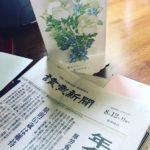 【最後まで強い】2019/8/15 光岡眞里の「あゆみ」メールマガジン