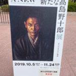 【幸せって難しい】2019/11/21 光岡眞里の「あゆみ」メールマガジン