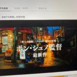 【選択とラッキー/アンラッキー】2020/1/30 光岡眞里の「あゆみ」メールマガジン