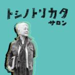 風が変わる2020/3/19 光岡眞里の「あゆみ」メールマガジンより