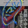 【非陳述記憶】2020/3/5 光岡眞里の「あゆみ」メールマガジン