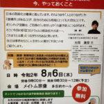 【「フレイル」何故日本語で言わないか?】2020/7/2 光岡眞里の「あゆみ」メールマガジン