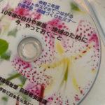 【目的のある努力】2020/8/6 光岡眞里の「あゆみ」メールマガジン